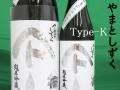 やまとしずく Type-K 純米吟醸 秋田の地酒 日本酒通販 日本酒ショップくるみや