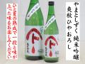 やまとしずく 純米吟醸 爽秋ひやおろし 秋田酒こまち 秋田の地酒通販 日本酒ショップくるみや