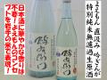 酉与右衛門よえもん 直汲み特別純米無濾過生原酒 吟ぎんが 日本酒通販 日本酒ショップくるみや