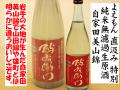 酉与右衛門よえもん 直汲み特別純米無濾過生原酒 美山錦 日本酒通販 日本酒ショップくるみや