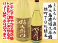 酉与右衛門よえもん 直汲み純米無濾過生原酒 雄町70% 日本酒通販 日本酒ショップくるみや