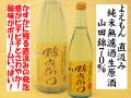 酉与右衛門よえもん直汲み純米無濾過生原酒 山田錦70% 日本酒通販 日本酒ショップくるみや