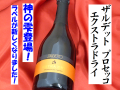 ザルデット プロセッコ エクストラドライ スパークリングワイン 通販 日本酒ショップくるみや