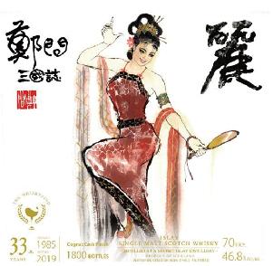 ウイスキー ファインド 三國志シリーズ 小喬 シークレット アイラ 1985/33年(46.8度/700ml)(1016243)