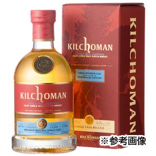 キルホーマン2011/9年  1stフィルバーボン(56.1度/700ml)