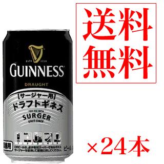 <佐川急便送料無料>ドラフトギネス サージャー用缶(5度/350ml)×1ケース(24本)<6月3日より出荷>