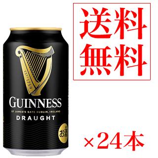 <佐川急便送料無料>ギネス・ドラフト缶(4.5度/330ml)×1ケース(24本)<6月3日より出荷>