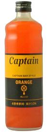 キャプテン・オレンジ(9000503)