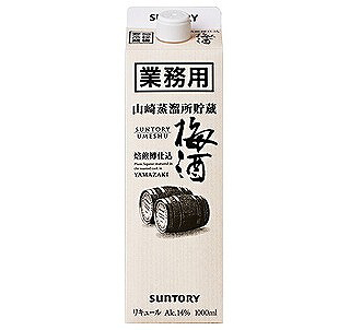 山崎蒸留所 焙煎樽仕込梅酒パック(9010267)