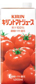 キリントマトジュースパック(LLスリム)(1000)(9990135)