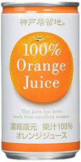神戸居留地・オレンジ100%(185)(9999032)