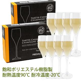 対象のヴーヴクリコより合計12本ご購入で、グラス(強化プラスチック製)8脚プレゼント