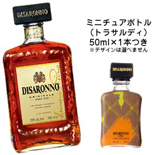 ディサローノ・アマレット(正規)(28度/700ml) 1本ご購入で、ミニチュアボトル(トラサルディ)50ml×1本プレゼント ★ミニチュアボトルのデザインは選べません