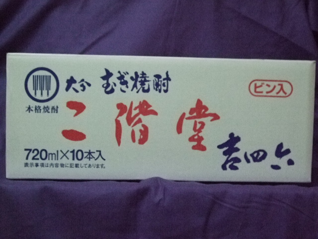 大分むぎ焼酎 (ケース10本販売)二階堂吉四六(きっちょむ) 25度 720ml瓶(茶瓶) 大分県日出町 二階堂酒造