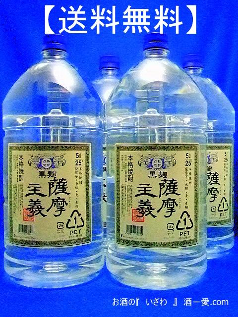 本格焼酎 黒麹 薩摩主義 25度 5000ml ペットボトル 1ケース(4本)鹿児島県 若松酒造