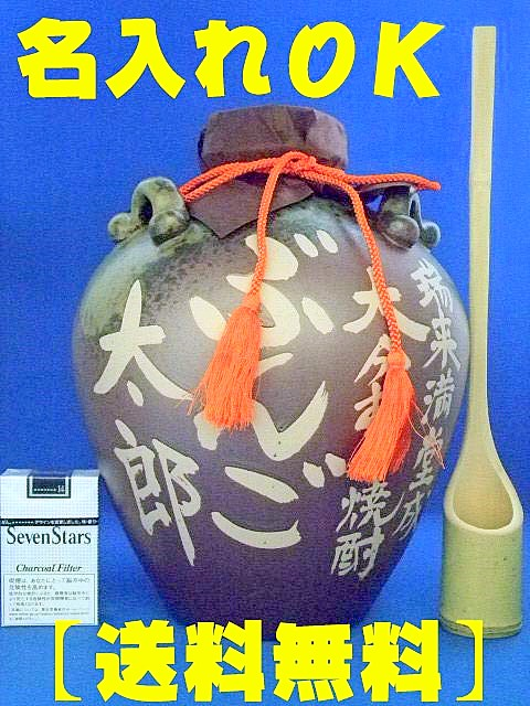 オリジナル 名入れ『三升徳利』 大分むぎ焼酎 ぶんご太郎 25度 5400ml陶器入り 大分県佐伯市 ぶんご銘醸
