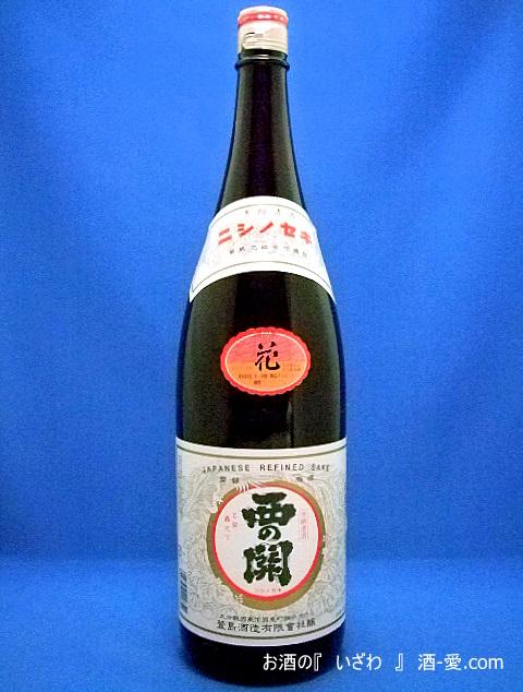 【大分の旨い地酒】清酒 西の関花(にしのせきはな) 1800ml 大分県国東市国東町萱嶋酒造