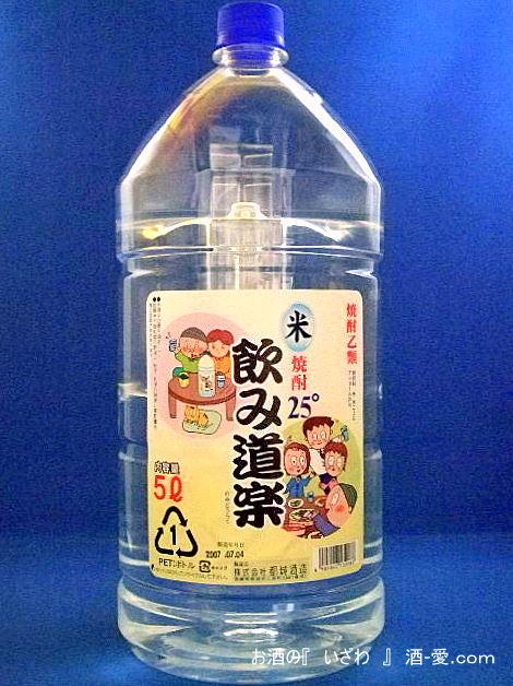 本格こめ焼酎 飲み道楽(のみどうらく) 25度 5000ml ペットボトル 宮崎県都城市 都城酒造
