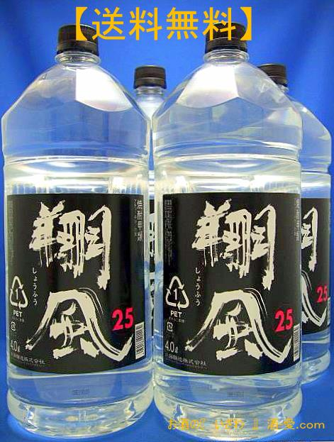 焼酎甲類 翔風(しょうふう) 25度 4000mlペットボトル1ケース(4本) 愛知県稲沢市 内藤醸造