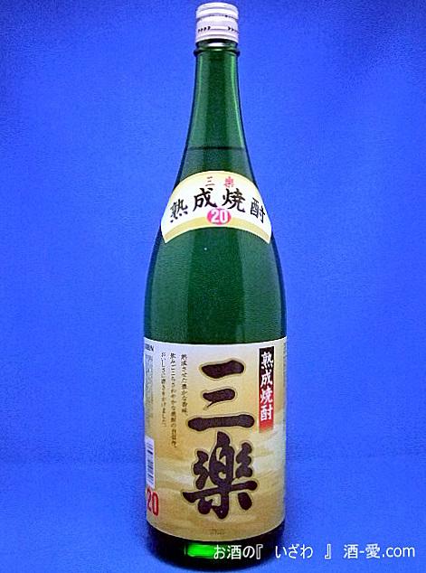 焼酎甲類 三楽熟成焼酎(さんらくじゅくせいしょうちゅう) 20度 1800ml瓶 キリンビール