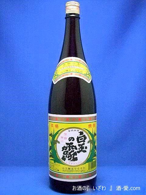 本格芋焼酎 白玉の露 25度 1800ml瓶 鹿児島県肝属郡 白玉醸造