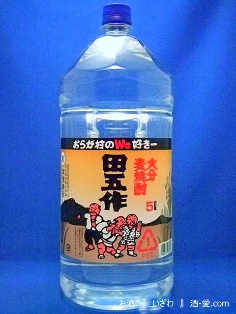 本格むぎ焼酎 田五作(たごさく) 20度 5000ml ペットボトル 大分県日田市 老松酒造