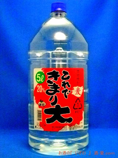 本格むぎ焼酎20度 これできまり大 20° 5000ml ペットボトル 鹿児島県いちき串木野市 若松酒造