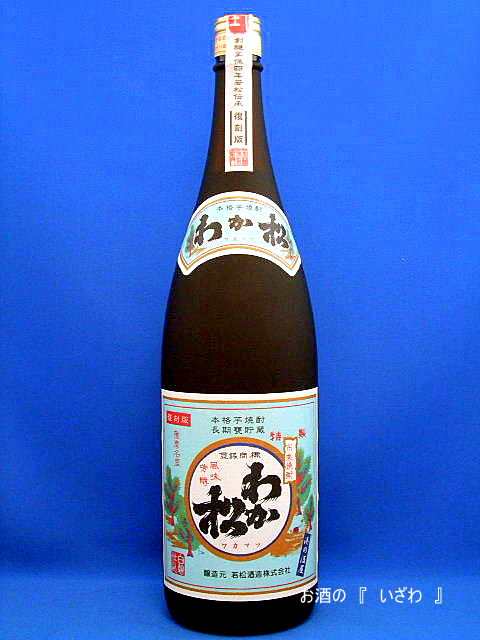 本格薩摩芋焼酎 長期甕貯蔵 わか松(若まつ)復刻版 25度 1800ml瓶 鹿児島県 若松酒造