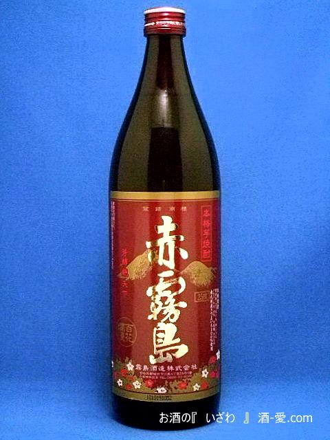 【限定品】本格芋焼酎 赤霧島(あかきりしま)25度 900ml 宮崎県 霧島酒造