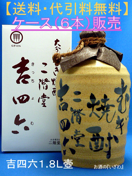 大分むぎ焼酎 吉四六壺(陶器) 25度 1800ml 大分県日出町 二階堂酒造