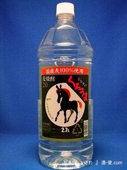 本格麦焼酎 ひむかのくろうま 20度 2700ml瓶 宮崎県 神楽酒造