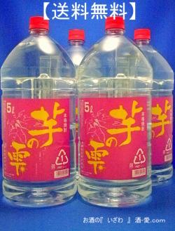 本格芋焼酎 芋の雫(いものしずく) 25度 5000ml 1ケース(4本入り)ペットボトル 熊本県上益城郡 山都酒造