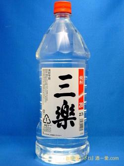 焼酎甲類 三楽焼酎(さんらくしょうちゅう) 20% 2700mlペット※九州限定