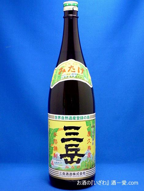 本格芋焼酎 三岳(みたけ) 25度 1800ml瓶 鹿児島県屋久島町 三岳酒造