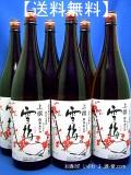 【大分の旨い地酒】清酒上撰 雪梅(せつばい) 糖類無添加 1800ml瓶 1ケース(6本) 大分県日田市 老松酒造