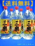 焼酎甲類 三楽熟成焼酎 20度 2700ml 1ケース(6本)ペット キリンビール
