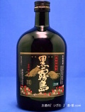 本格芋焼酎 黒霧島(くろきりしま) 25度 720ml瓶 宮崎県都城市 霧島酒造