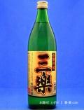 焼酎甲類 三楽焼酎(さんらくしょうちゅう) 長期貯蔵(ちょうきちょぞう) 20% 900ml 瓶