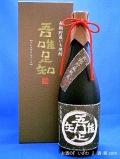本格芋焼酎 長期熟成  吾唯足知(われただたれをしる) 25度 720ml 鹿児島県日置郡 若松酒造