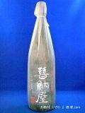 大分麦焼酎 喜納屋(きのや)限定品 常圧蒸留仕立て 25度 1800ml瓶 大分県国東市安岐町 南酒造