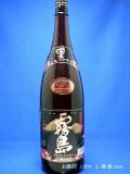 本格芋焼酎 黒霧島(くろきりしま) ソフト20度 1800ml瓶 宮崎県都城市 霧島酒造
