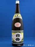球磨焼酎(くましょうちゅう) 白岳(はくたけ) 20度 1800ml瓶 熊本県人吉市 高橋酒造