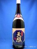 本格そば焼酎 天照(てんしょう)熟成貯蔵 20度 1800ml 宮崎県高千穂町 神楽酒造