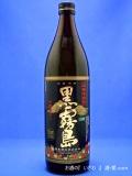 本格芋焼酎 黒霧島(くろきりしま) 25度 900ml瓶 宮崎県都城市 霧島酒造