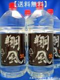 焼酎甲類 翔風(しょうふう) 20度 4000mlペットボトル1ケース(4本) 愛知県稲沢市 内藤醸造