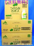 大分県産品 ja大分 つぶらなカボス 190g 3ケース(30本入りジュース) JAフーズおおいた