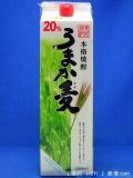 本格むぎ焼酎 うまか麦(ウマカむぎ) 20度 1800mlパック 鹿児島県いちき串木野市 若松酒造