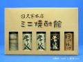 大分本格むぎ焼酎 ミニ焼酎館(みにしょうちゅうかん) 100ml瓶(5種セット) 大分県臼杵市 久家本店