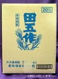 大分本格むぎ焼酎 田五作(たごさく) 20度 5000ml ペットボトル ケース(4本入り) 大分県日田市 老松酒造