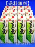 本格むぎ焼酎 うまか麦(ウマカむぎ) 20度1800mlパック 2ケース(12本) 鹿児島県いちき串木野市 若松酒造